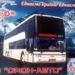 орион авто николаев автобус
