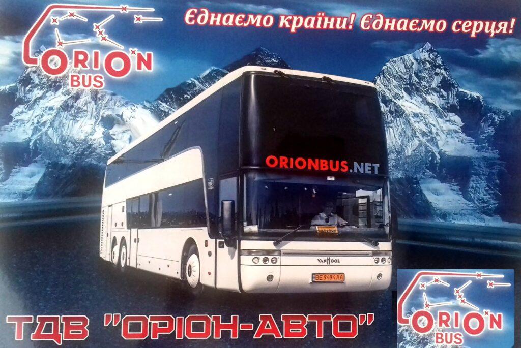орион-авто Николаев